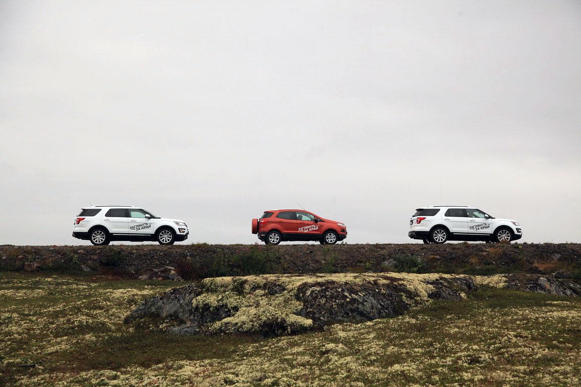Ford: открываем Кольский