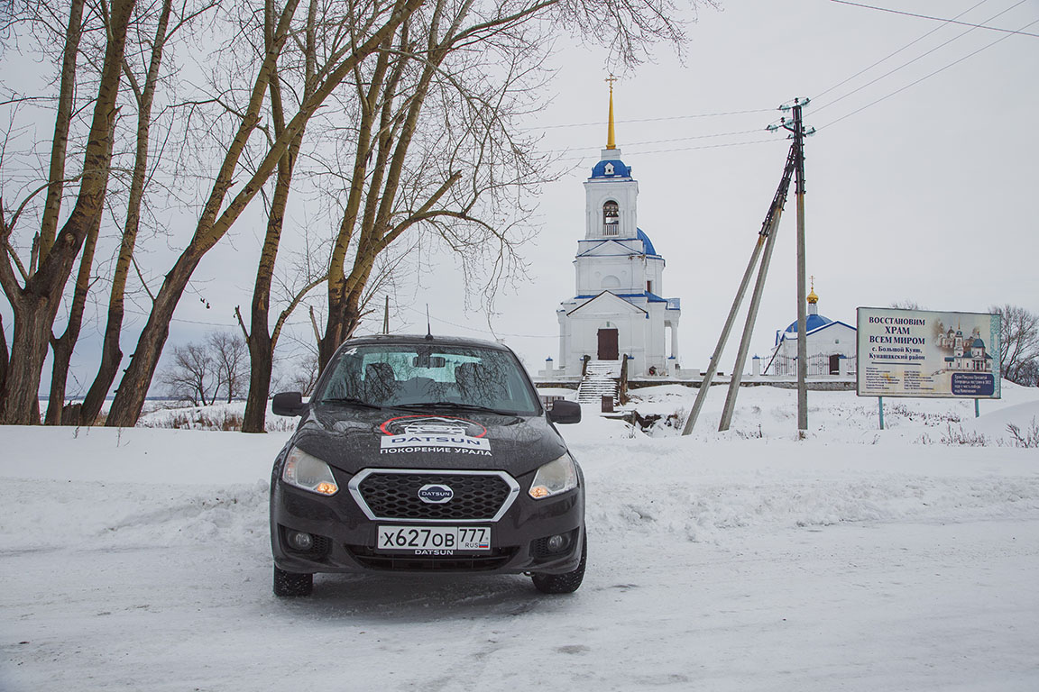 Datsun: Покорение Урала